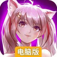 萌神战姬电脑版游戏图标