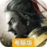 铁血王师电脑版游戏图标