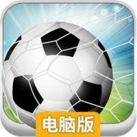 足球文明电脑版