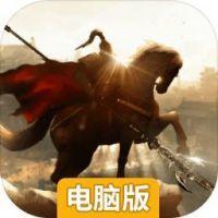 王朝崛起:即時戰術電腦版游戲圖標