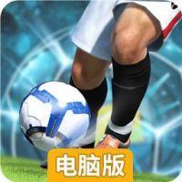 足球天下電腦版游戲圖標