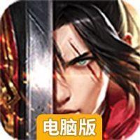 風爆遠征之烈火王城電腦版游戲圖標