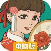 江南百景图电脑版游戏图标