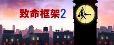 《致命框架2》评测:与其说是游戏,不如说是一部无声电影