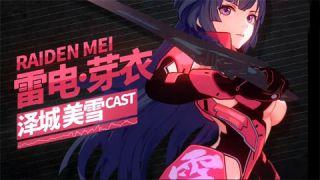 《崩坏3》10月14日全平台公测,日本人气声优阵容公开!