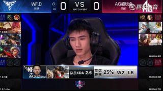 2018KPL春季赛保级赛WF.D vs AG超玩会 第一局