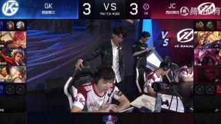 2018KPL春季赛季后赛JC vs GK 第七局