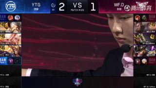 2018KPL春季赛保级赛WF.D vs YTG 第四局