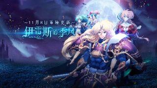 """夢幻模擬戰全新資料片""""伊雷斯的季風""""登場!"""