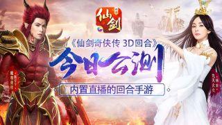 《仙剑3D回合》今日公测 内置直播边玩边看