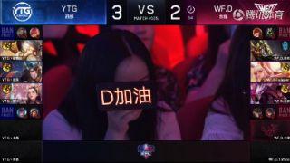 2018KPL春季赛保级赛WF.D vs YTG 第六局
