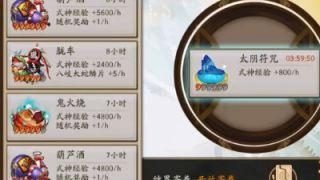 【阴阳师】零氪秃头玩家一个月打结界能获得多少勾玉体力卡?!合成卡时间!
