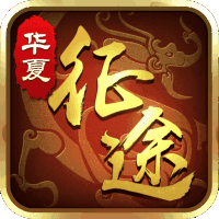 華夏征途安卓版游戲圖標