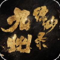 九州缥缈录官网版