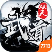武道破天游戏图标