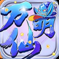 万仙萌v1.0.0