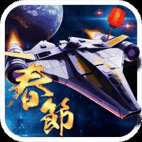 宇宙战舰游戏图标