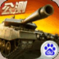 坦克射击 v3.1.1.1