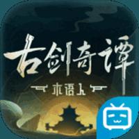 古剑奇谭木语人游戏图标