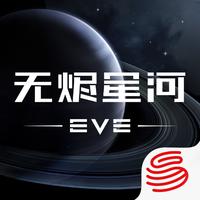 EVE星战前夜官网版