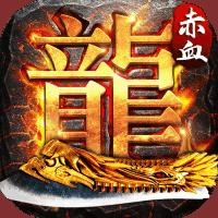 赤血屠龙 v2.0.2