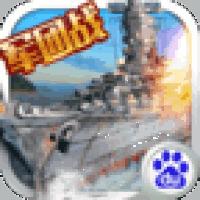 战舰大海战 v1.5.3