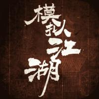 模拟江湖游戏图标