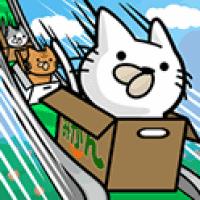 纸箱猫与滑道