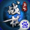 战棋天下-梦幻剑侠之传奇王者新征途手游戏