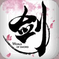 剑侠世界官方版