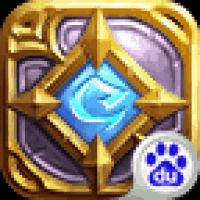 炉石英雄:冰火战魂 v2.0