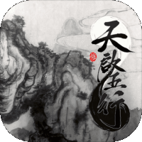 天启五行官方版游戏图标