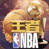 王者NBA新手礼包