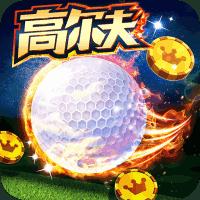 決戰高爾夫游戲圖標