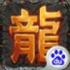 怒斩轩辕1.76(多酷)