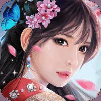 美人传最新版游戏图标
