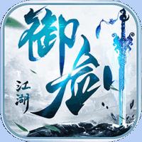 御劍江湖游戲圖標