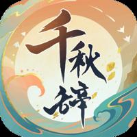千秋辞v1.7.0