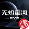 EVE星战前夜网易版