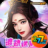 倾世情缘277版
