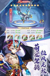天剑奇缘九游版游戏截图-3