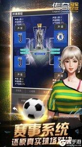 传奇冠军足球电脑版游戏截图-3