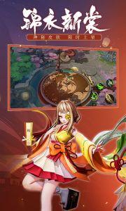决战!平安京电脑版游戏截图-1