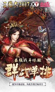 三国志2017官方版游戏截图-2