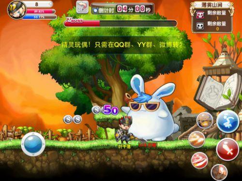 冒险王2官方版游戏截图-5