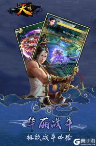 天炼电脑版游戏截图-3