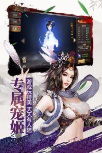 绝世武林游戏截图-3
