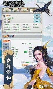 逍遥仙尘3733版游戏截图-4
