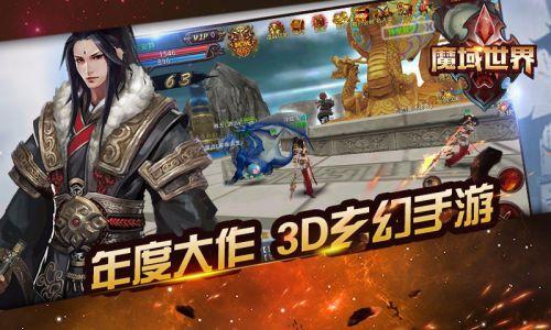 魔域世界电脑版游戏截图-4