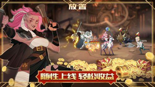 剑与远征游戏截图-1